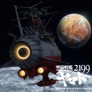 Image 1 for Space Battleship Yamato 2199 Original Soundtrack Part.3
