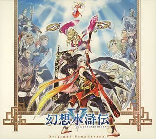 Image 1 for GENSOSUIKODEN V Original Soundtrack
