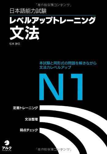 Image 1 for Japanese Language Proficiency Test Level Up Training N1 Grammar