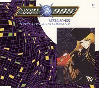 Image 1 for Galaxy Express 999 BEST 4 SONGS