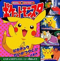 Image 1 for Pokemon Story Book #2 Pikachu Daikatsuyaku No Maki