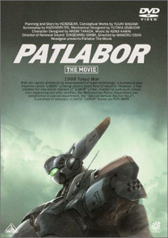 Image for Patlabor: The Movie