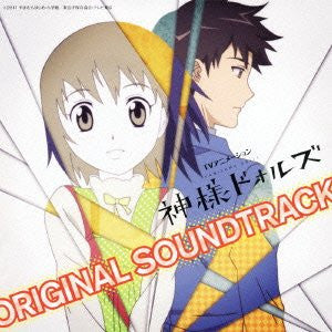 Image 1 for Kamisama Dolls Original Soundtrack