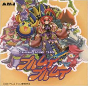 Image for Purumui Purumui ORIGINAL SOUND TRACK