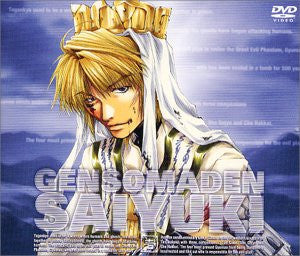Image 1 for Genso Maden Saiyuki Special Price Vol.1 [Limited Edition]
