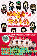 Image 1 for Hanerutchi Handbook Play Guide Book / Tamagotchi