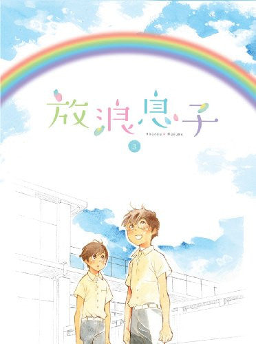 Image 1 for Wandering Son / Horo Musuko 3 [Blu-ray+CD]