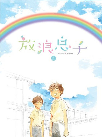 Image for Wandering Son / Horo Musuko 3 [Blu-ray+CD]