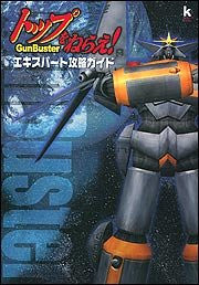 Image 1 for Top Wo Nerae! Expert Strategy Guide / Ps2