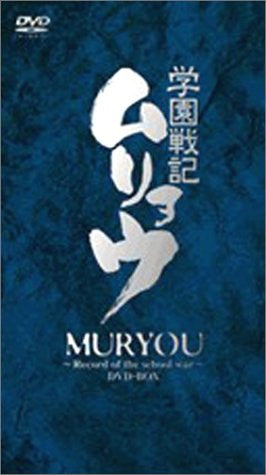 Image for Muryou DVD Box [Limited Edition]