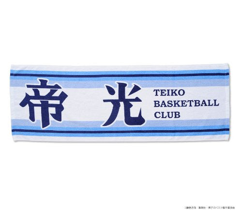 Image 1 for Kuroko no Basket - Towel - Teikou Middle School (Bandai)
