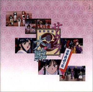 Image 1 for Sakura Wars Complete Vocal Collection