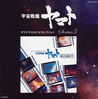 Image 1 for Space Battleship Yamato: The New Voyage Original BGM Collection