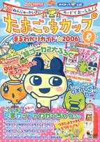 Image 1 for Tamagotchi Cup Maruwakari Guide Book Card De Owen (2006 Summer)