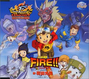 Image for FIRE!! / Koji Wada