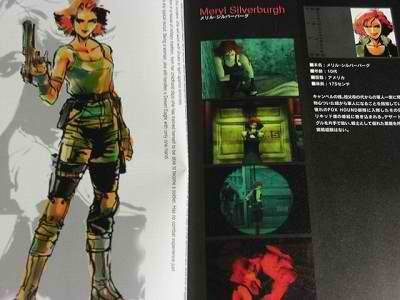 Image 3 for Metal Gear Solid Perfect Guide Book (Konami Official Guide Perfect ) Ps