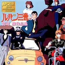 Image 1 for LUPIN THE THIRD Hayao Miyazaki Works