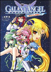Image for Galaxy Angel ~ Haitaishi No Kikan ~ Strategy Guide Book / Ps2
