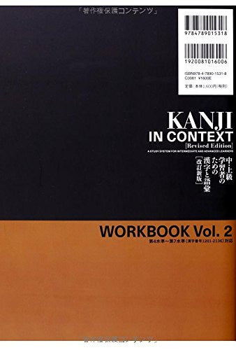Image 2 for Kanji In Context Workbook Vol.2 (Revised Edition)