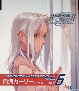 Image for Remember11 -the age of infinity- Prophecy Collection Vol.6 - Kali Utsumi