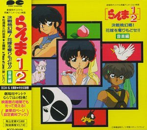 Image 1 for Ranma½ Kessen Tougenkyou! Hanayome wo Torimodose!! Music Collection
