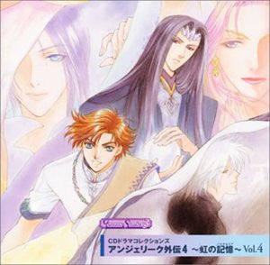 Image 1 for CD Drama Collections Angelique Gaiden 4 ~Nostalgie en Iris~ Vol.4