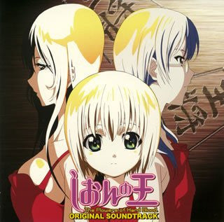 Image for Shion no Ou Original Soundtrack