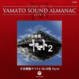 "Image 1 for YAMATO SOUND ALMANAC 1978-V ""Space Battleship Yamato 2 BGM Collection Part 1"""
