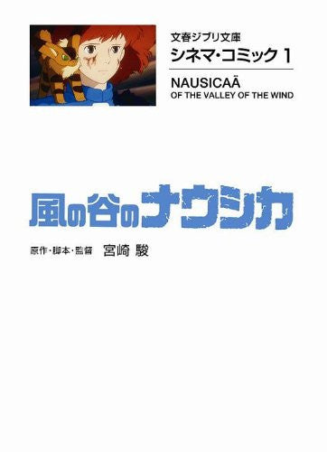 Image 1 for Cinema Comic 1: Nausicaa Of The Valley Of The Wind