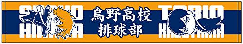 Image 1 for Haikyuu!! - Hinata Shouyou - Kageyama Tobio - Muffler Towel - Towel (Broccoli)