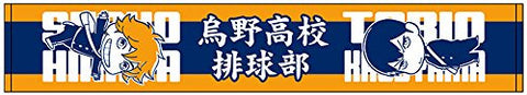 Image for Haikyuu!! - Hinata Shouyou - Kageyama Tobio - Muffler Towel - Towel (Broccoli)