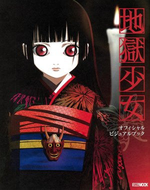 Image 1 for Jigoku Shoujo   Official Visual Book