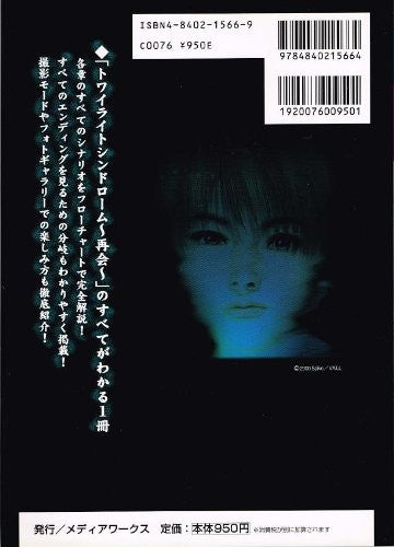 Image 2 for Twilight Syndrome Saikai Official Strategy Guide Book/ Ps