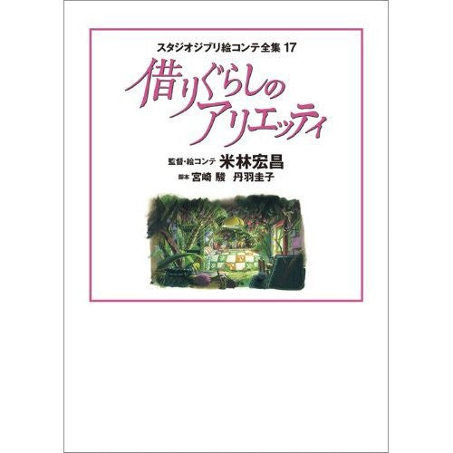Image 1 for Studio Ghibli #17 The Borrower Arrietty Storyboard Art Book