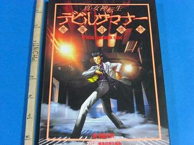 Image for Shin Megami Tensei: Devil Summoner Official Guidebook Basic