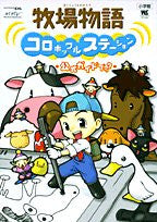 Image 1 for Harvest Moon Ds Official Guide Book / Ds