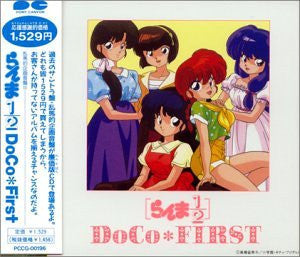 Image 1 for Ranma½ DoCo*FIRST