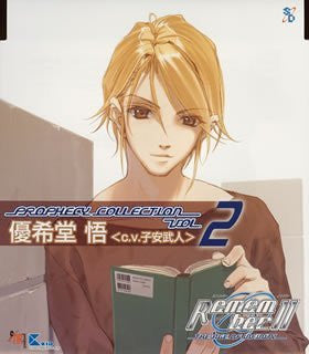 Image 1 for Remember11 -the age of infinity- Prophecy Collection Vol.2 - Satoru Yukidoh