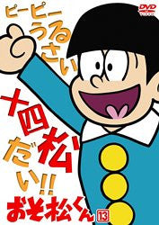 Image for Osomatsukun Vol.13