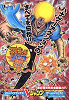 Image 1 for Bobobo Bo Bo Bobo Burst Festival Strategy Guide Book / Ps2