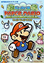 Image 1 for Super Paper Mario   Nintendo Official Guide Book / Wii