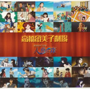 Image 1 for Rumiko Takahashi Theater Original Soundtrack