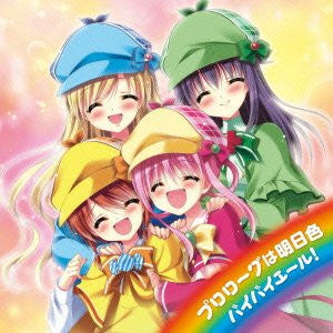 Image 1 for Prologue wa Ashita Iro/Bye Bye Yell! / Milky Holmes