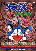 Image 1 for Doraemon 3: Makai No Dungeon Epoc Guide Book / Ps