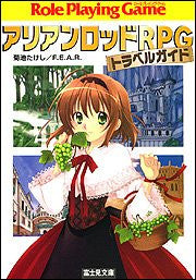 Image 1 for Arianrhod Rpg Travel Guide Book (Fujimi Dragon Book)