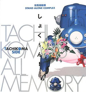 "Image for Ghost In The Shell Stand Alone Complex ""Shokuun"" Tachikoma's All Memory Illustration Art Book"