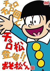 Image 1 for Osomatsu-kun Vol.10
