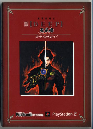 Image 1 for Onimusha: Warlords Perfect Strategy Guide Book / Ps2