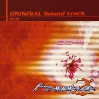 PSYVARIAR2 ORIGINAL Sound track PLUS