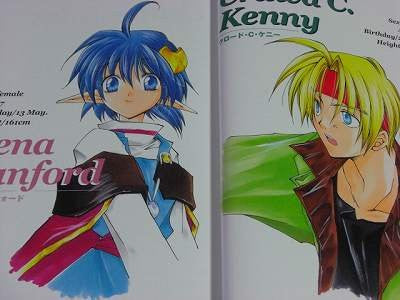 Image 3 for Star Ocean: The Second Story   Second Treasure